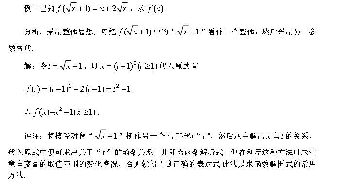 实例解析换元思想在GMAT数学中的应用