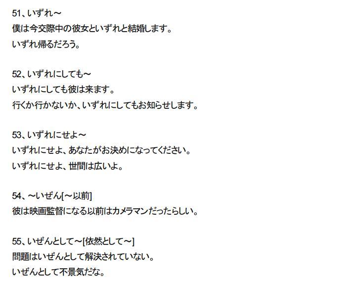 常见的日语惯用句型(51-55)