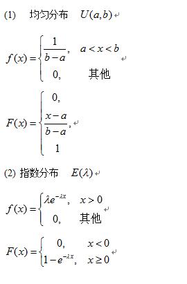 连续型随机变量
