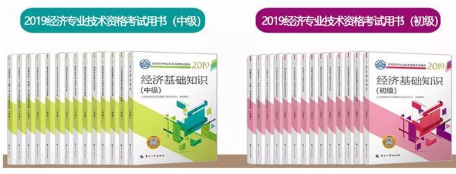 2019经济师考试新版教材