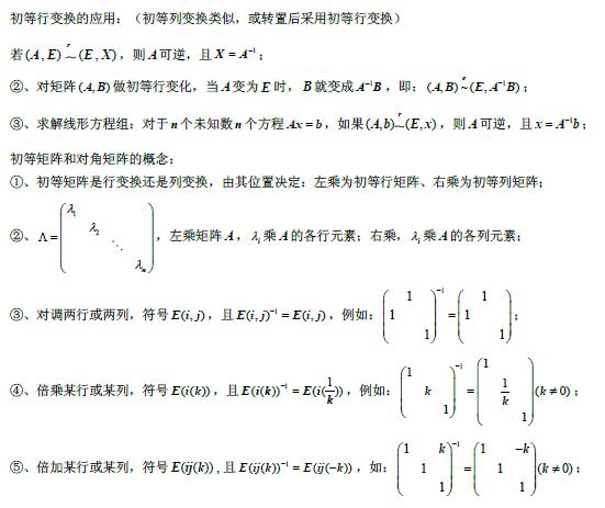 2020考研线性代数公式大全:初等行变换的应用